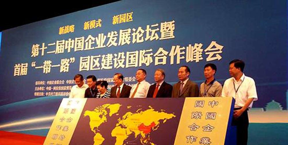 〞一帶一路〞倡議與中(zhong)國-中(zhong)東歐國家合作